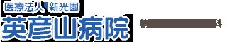 医療法人新光園 英彦山病院 | 福岡県田川郡添田町